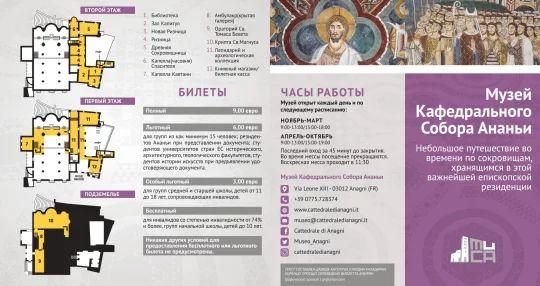 Brochure in russo - Fronte